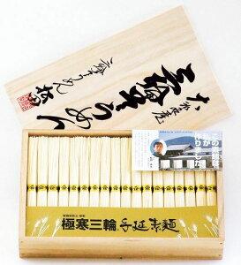三輪そうめん 手延べ三輪の白髭 金帯 細麺 KBS-100 【高級/極寒/三輪素麺】
