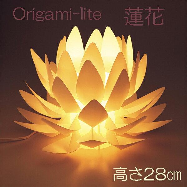 和風ライト origami-lite 蓮花 M オリガミライト ★モダンライト/デザイン照明/テーブルライト/インテリアライト★