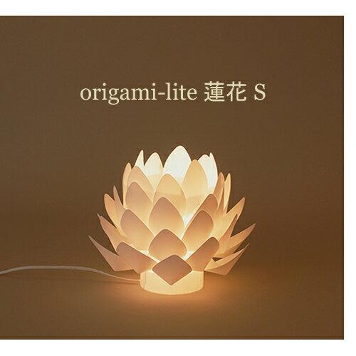 モダン提灯 カメヤマ origami-lite 蓮花 S オリガミライト (インテリアライト/盆提灯/行灯/折り紙ライト/お盆飾り)