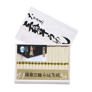 手延三輪の白髭 細麺(KB-50S)