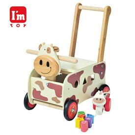 【ギフト対応 乗り物おもちゃ 1歳〜 】 I'm TOY アイムトイ 木製乗用玩具 ウォーカー&ライド カウ【木のおもちゃ/車 おもちゃ/男の子/女の子/車/出産祝い/誕生日 ギフト 1歳 2歳 3歳】
