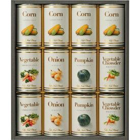 【ホテルスープ ギフト】ホテルニューオータニ スープ缶詰セット AOR-50 【スープセット/高級ホテルギフト/おしゃれ/ホテルスープ缶/お返しギフト/内祝い】