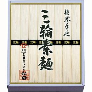 三輪そうめん 松田 極寒三輪手延素麺(MX-10) 【三輪そうめん/素麺/ギフト/お中元/ご挨拶】