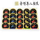 金澤兼六製菓 20個熟果ゼリーギフト JK-20 【フルーツゼリー/詰め合わせ/送料無料/スイーツ/ギフト】