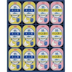 ニッスイ デンマーク産さば缶セット(SB-30DNK)【鯖缶/缶詰/鯖缶セット/詰め合わせ/惣菜/ギフト/お中元】