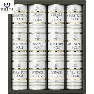 帝国ホテル スープセット IH-50SD【帝国ホテル スープ缶詰セット/ギフト/お中元/お歳暮/内祝い/結婚内祝い/出産内祝い/快気内祝い/快気祝い/お返し】