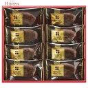 【チョコレートケーキ ギフト】Hitotoe 濃厚ベイクドショコラ 8号 8個 BCA-10【お菓子/ダンケ/Danke/ひととえ/洋菓子/…