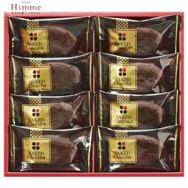 【チョコレートケーキ ギフト】Hitotoe 濃厚ベイクドショコラ 8号 8個 BCA-10【お菓子/ダンケ/Danke/ひととえ/洋菓子/スイーツ/中島大祥堂/ご挨拶/お中元/お歳暮/詰合せ】