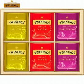 【紅茶 ギフト】 トワイニング アルミティーバッグ詰合せ TWE-15 30袋【ティーバッグ/お中元/お歳暮/内祝い/お返しギフト/出産祝い/出産内祝い/結婚祝い/結婚内祝い/贈答用】