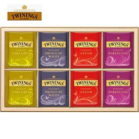 【紅茶 ギフト】トワイニング アルミティーバッグ詰合せ TWE-20 40袋【ティーバッグ/お中元/お歳暮/内祝い/お返し/ギフト/出産祝い/出産内祝い/結婚祝い/結婚内祝い/贈答用】