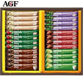 【スティックコーヒー ギフト】AGF ブレンディスティック カフェオレコレクション BST-15C【スティックコーヒー/インスタント/珈琲/詰合せ/ギフト】