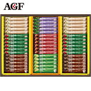 【スティックコーヒー ギフト】AGF ブレンディスティック カフェオレコレクション BST-30C【スティックコーヒー/インスタント/珈琲/詰合せ/ギフト】