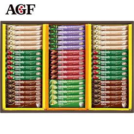 【スティックコーヒー ギフト】AGF ブレンディスティック カフェオレコレクション BST-30N【スティックコーヒー/インスタント/珈琲/詰合せ/ギフト】