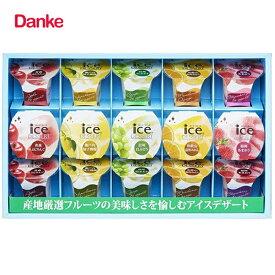 ダンケ 凍らせて食べるアイスデザート 15号 IDC-30【Danke/アイス/シャーベット/アイスクリーム/スイーツ/お中元/お歳暮/ギフト】