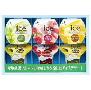 ひととえ 凍らせて食べるアイスデザート 6号 IDC-15【Danke/アイスクリーム/シャーベット/スイーツ/お中元/お歳暮/ギフト】