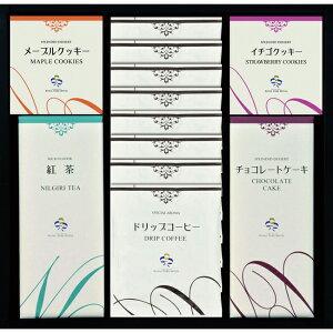 横浜ロイヤルパークホテル ギフトセット RPH-DO【ドリップコーヒー/チョコレートケーキ/洋菓子/クッキー/スイーツ/紅茶/ギフト】