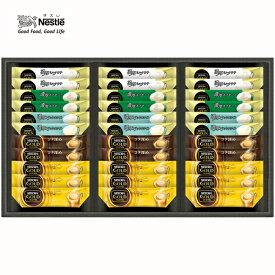 【スティックコーヒー ギフト】ネスカフェ ゴールドブレンド プレミアムスティックコーヒーギフト N20-GK【インスタント/スティックタイプ/ネスレ/珈琲/ギフト】