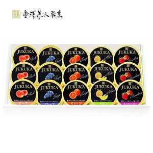 金澤兼六製菓 15個熟果ゼリーギフト JK-15 【フルーツゼリー/詰め合わせ/スイーツ/ギフト】