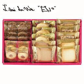 東京神宮前 ラミ・デュ・ヴァン・エノ 焼き菓子詰合せ REL-15 【洋菓子/スイーツ/クッキー/有名店/ギフト】