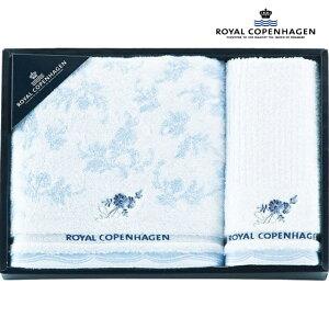 ロイヤルコペンハーゲン タオルセット(59-3369300)【Royal Copenhagen/ブランドタオル/バスタオル/ウォッシュタオル/ギフト】