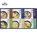 ろくさん亭 道場六三郎 スープギフト(H-30J)30食 【フリーズドライ/インスタント/スープ/味噌汁/お吸い物/料亭の…