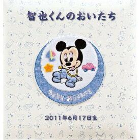 【名入れ代込】Disney ディズニー フエルアルバム 誕生用 「ディズニーベビー」 ベビーミッキー【出産祝い/ベビーフォトアルバム/御祝い/お誕生祝い/誕生日/赤ちゃん/子供/かわいい/ブルー/プレゼント/男の子】