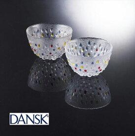 【ガラス食器】DANSK ダンスク バブルコンフェティ ペアフルーツボウル 791269/2【サラダボウル/ブランド/フルーツ皿/ペア/プレート/洋食器/ギフト】