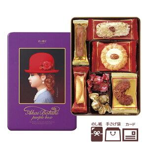 【クッキー ギフト】赤い帽子 パープル(16392)【洋菓子/焼菓子/スイーツギフト/個包装/お菓子】