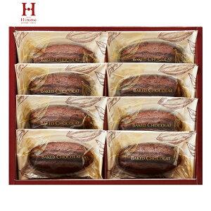 【チョコレートケーキ ギフト】Hitotoe 濃厚ベイクドショコラ 8号 8個 BCB-10【お菓子/ひととえ/Danke/ひととえ/洋菓子/スイーツ/中島大祥堂/ご挨拶/お中元/お歳暮/詰合せ】
