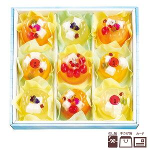 【フルーツゼリー/ギフト】フルーツアラモード 9個入り【洋菓子/スイーツ/ゼリー/詰め合わせ/内祝い/お中元/お歳暮/お返し/サマーギフト/カラフル/かわいい】