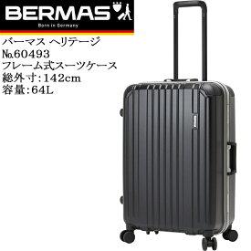 (BERMAS HERITAGE)バーマス ヘリテージ 60493 【正規品1年保証】【軽量フレーム式スーツケース】【サイレンランキャスター/ストッパー付き】【総外寸142cm】【容量64L】【北海道・沖縄は発送不可能】