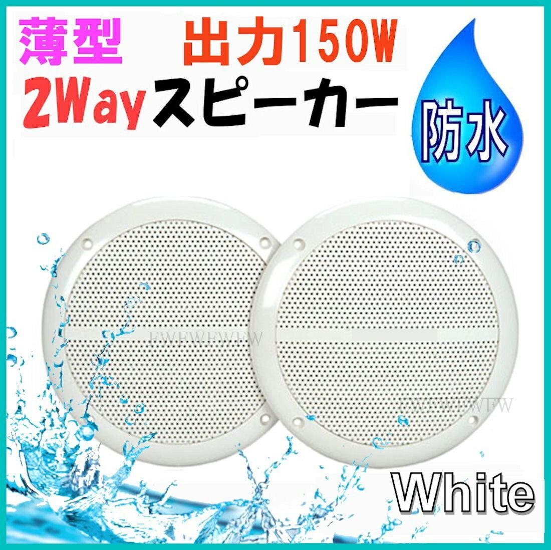 最大出力 150W ! 薄型 で 防水 丸型スピーカー 白色 新品 即納