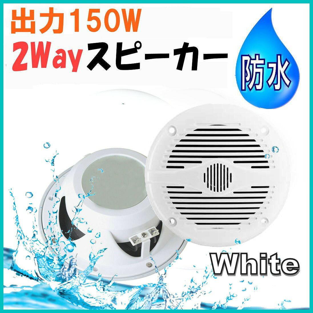 防水 マリン スピーカー 2WAY最大出力 150W 2個セット 白色
