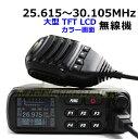 25.615〜30.105Mhz AM/FM送受信OK プログラム変更可能 大型TFTLCD画面のワイドバンドHF高性能・高機能無線機 新品 即納