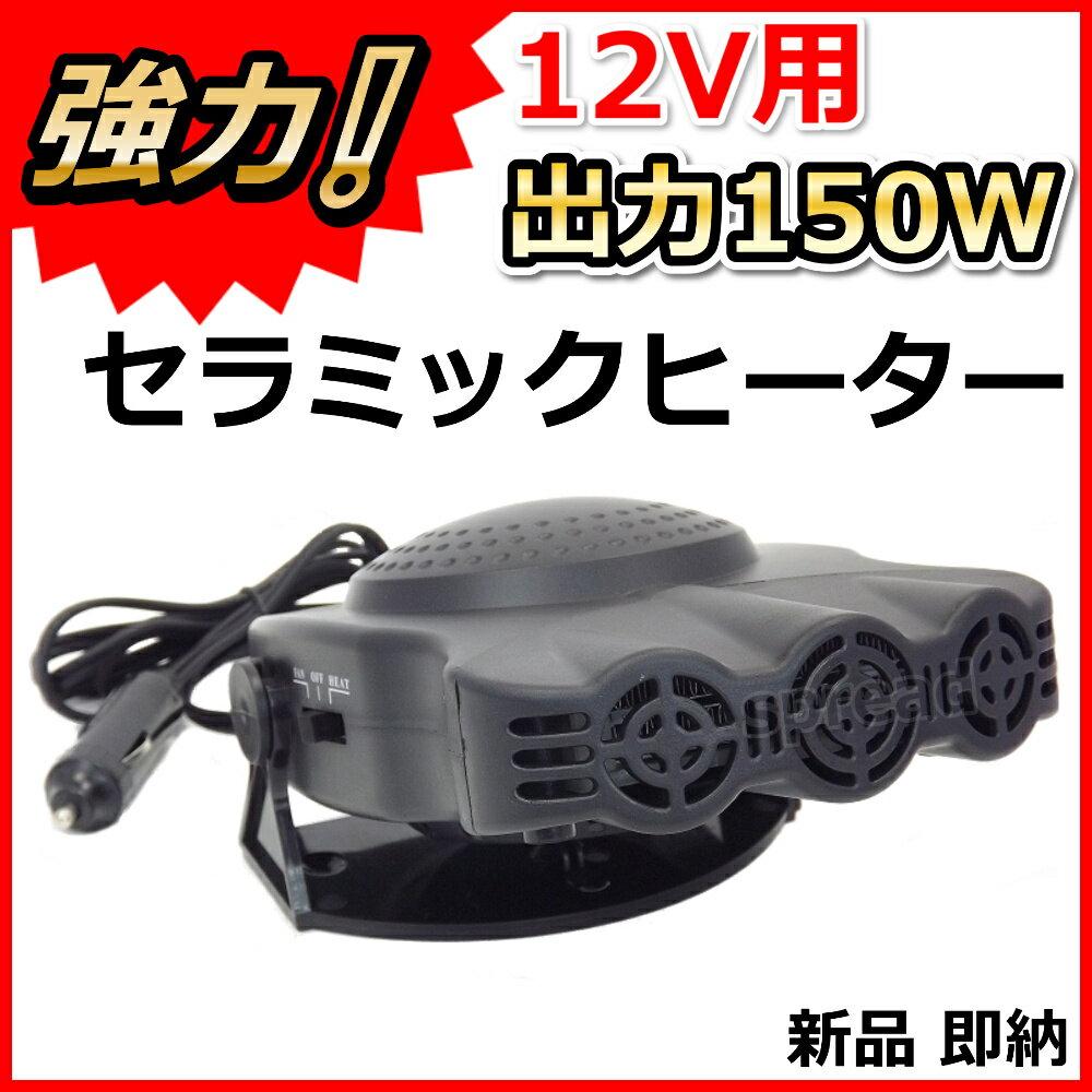 強力! 12V 用 出力150W セラミック ヒーター 新品 即納