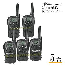 Midland LXT-118 / 29キロ通話 トランシーバー 5台 新品