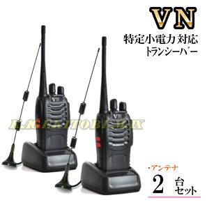 2台組/専用アンテナセット&特定小電力 対応 トランシーバー 新品 VN-過激飛びMAX
