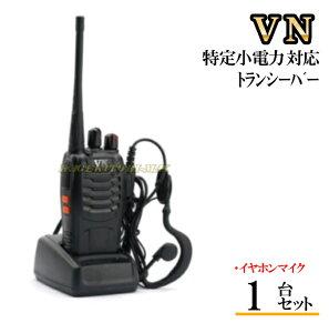 1台組/耳掛けイヤホンマイク&特定小電力 対応 トランシーバー 新品 VN-過激飛びMAX