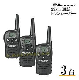 Midland LXT-118 / 29キロ通話 トランシーバー 3台 新品
