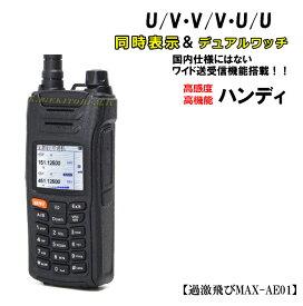 過激飛びMAX-AE01 チューン搭載!! 超過激 ワイドバンド送受信可能・多機能ハンディ新品 即納