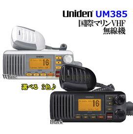 ユニデン 国際マリンVHF 無線機 UM385 新品
