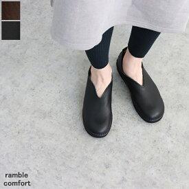 【送料無料】ramble comfort(ランブル コンフォート)シュリンクレザーVカットフラットシューズ