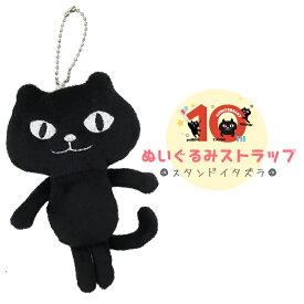 【ストラップ(3点までメール便可)】バッグ 小物 ブランド雑貨 フレンズヒル ネコマンジュウ 黒猫 ぬいぐるみ 可愛い メンズ レディース かわいい キャラクター 子供