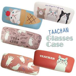 【公式】★ターチャンのメガネケース★フレンズヒル 眼鏡 収納 合皮 ハード 大人かわいい 女性 サングラス おしゃれ ギフト プレゼント キャラクター 白猫 ネコ ねこ
