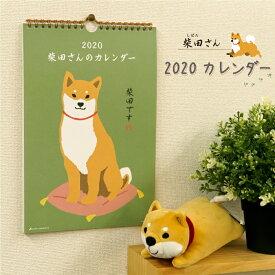 【カレンダー(2点までメール便可)】2020年 令和2年 柴田さん 柴犬 新年 年末年始 ご挨拶 壁掛けカレンダー