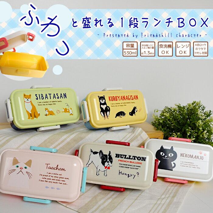 【ランチボックス】フレンズヒル キャラクター しばたさん 柴田さん ブルトン ターチャン ネコマンジュウ ハリネズミ 猫 お弁当箱 ランチボックス 可愛い フレンズヒル