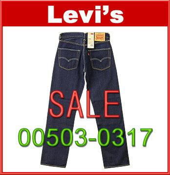 ■ LEVI'S (リーバイス 503) JEANS クラシック ルーズフィット ストレート ジーンズ 00503-0317 (リンスウォッシュ やや太め メンズ アメカジ ジーパン Gパン)【SALE 30%OFF セール】