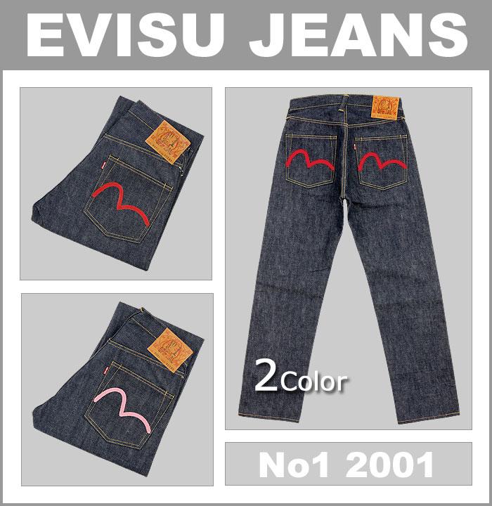 ■ EVISU(エヴィス ジーンズ) No1 2001 [38inch〜40inch](No.1 2001/エビス/カラーカモメ/ペイント/やや太目)(リジッド/日本製/JEANS/Gパン)