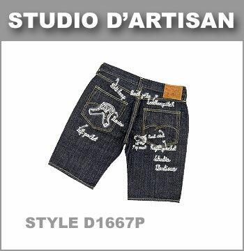 ■ STUDIO D'ARTISAN(ダルチザン)[D1667P]☆ デニム ペイント ショーツ ☆ ワンウォッシュ (ショーツ/ハーフパンツ/SHORT PANTS/プリント)(日本製)