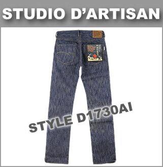 ■ STUDIO D'ARTISAN(daruchizan)[D1730AI]12oz德岛正式蓝牛仔裤(紧凑的笔直/非洗涤)(粗斜纹布/日本制造/人/蓼正式蓝/漂亮的/serubijji)